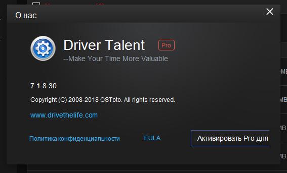 driver talent скачать