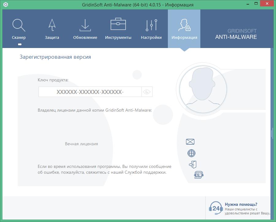 gridinsoft anti malware активационный код