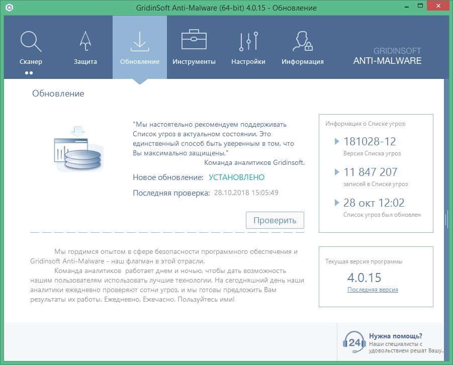 gridinsoft anti malware ключик активации 2018