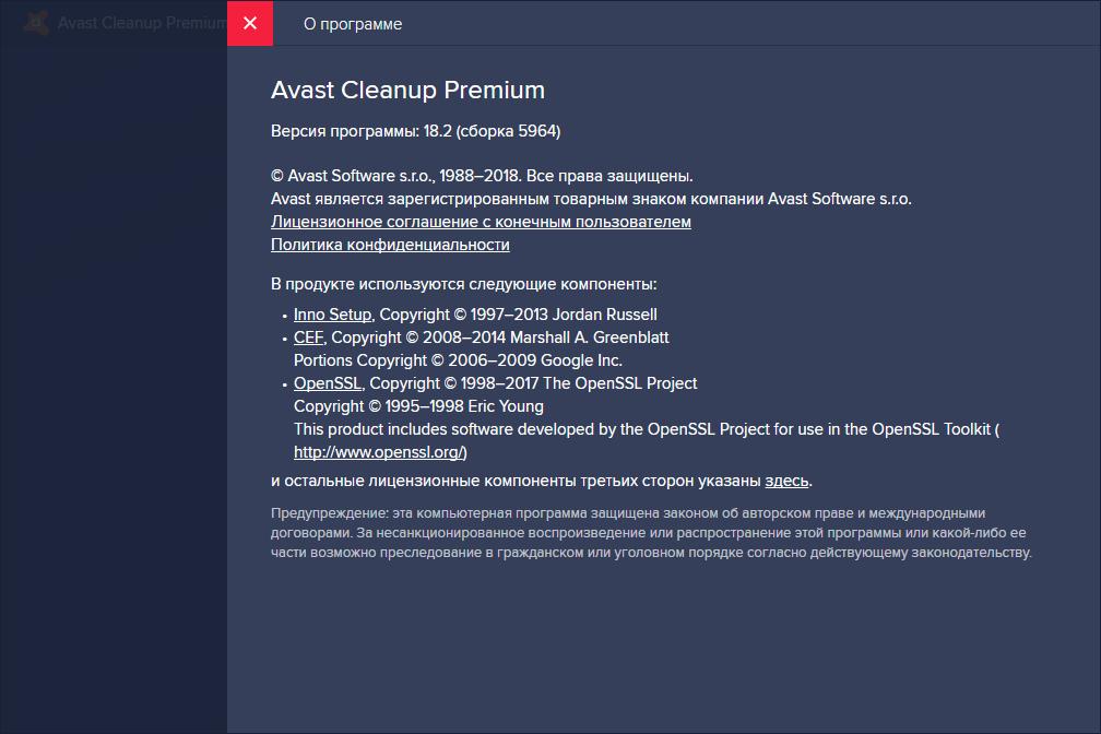 Лицензионный ключ для avast cleanup и avast premier premium.