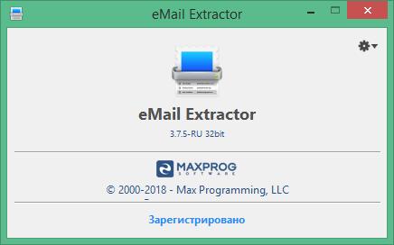 email extractor скачать бесплатно c ключом