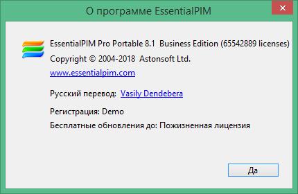 essentialpim скачать бесплатно на русском