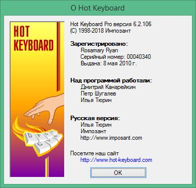 hot keyboard скачать