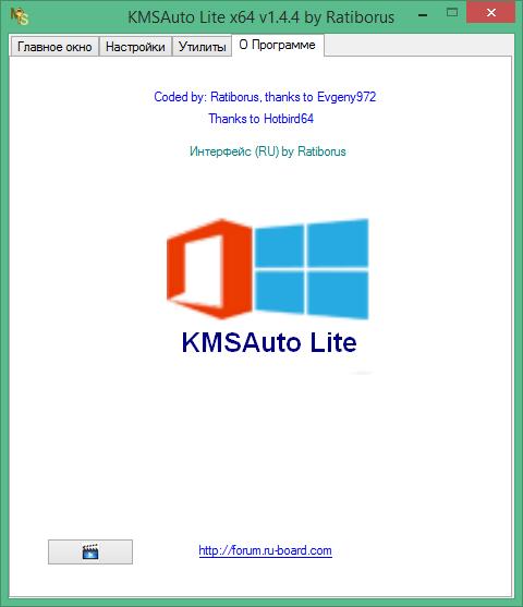 скачать активатор windows 10 - kmsauto lite portable