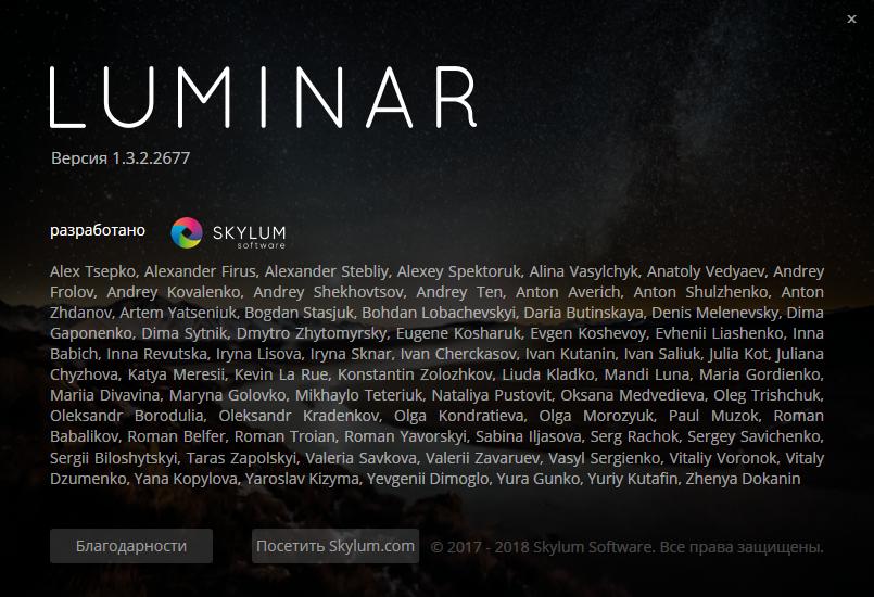 luminar 2018 скачать торрент для windows