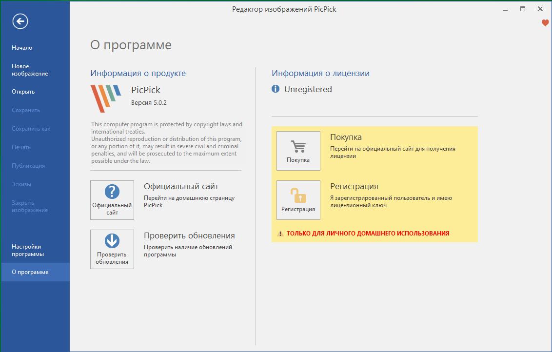 picpick скачать бесплатно на русском