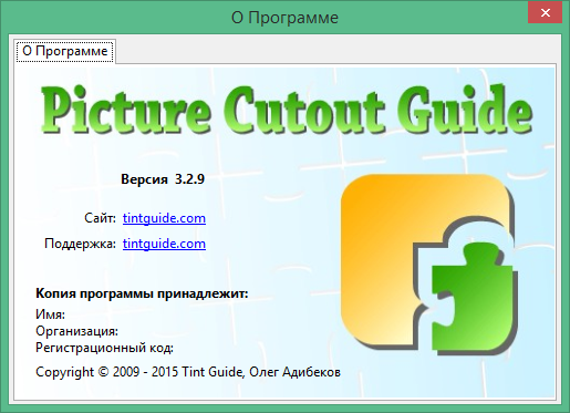 picture cutout guide скачать