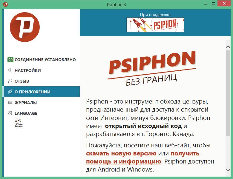 psiphon 3 скачать бесплатно для компьютера