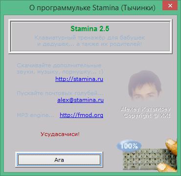 stamina скачать бесплатно на русском языке