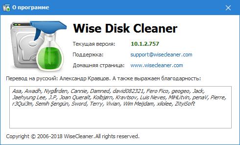 wise disk cleaner pro с ключом активации