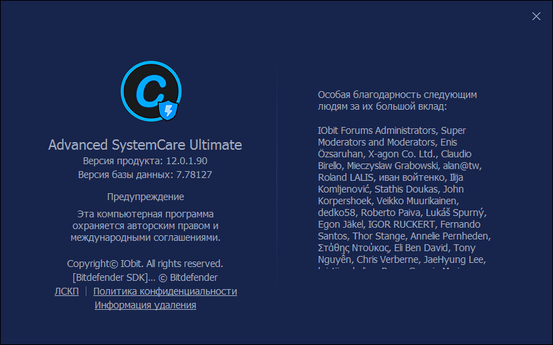 Advanced SystemCare Ultimate ключ