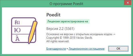 Poedit Pro лицензионный ключ