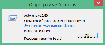 autoruns для windows 10 скачать на русском