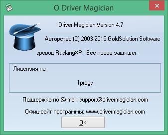 driver magician скачать