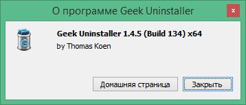 geek uninstaller скачать бесплатно на русском языке