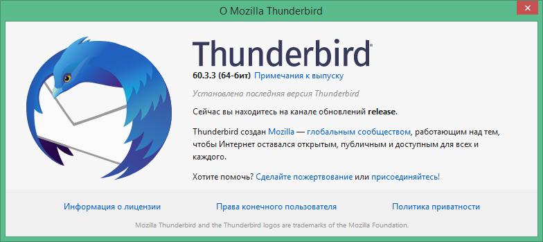 mozilla thunderbird скачать бесплатно русская версия