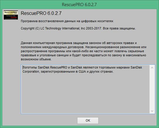 rescuepro deluxe код активации