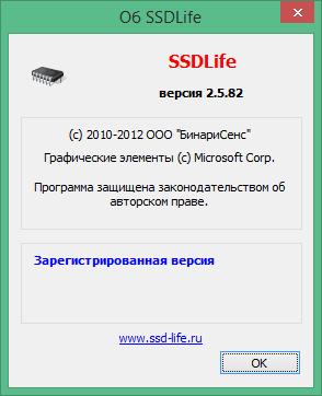 ssdlife pro ключ активации лицензионный
