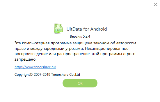 tenorshare ultdata for android лицензионный ключ