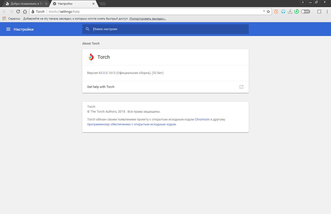 torch browser скачать бесплатно на русском