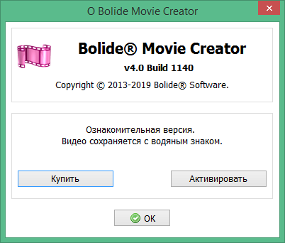 скачать bolide movie creator