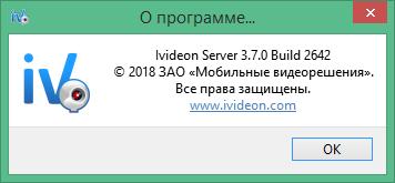 скачать ivideon server для windows 7