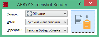 ABBYY Screenshot Reader