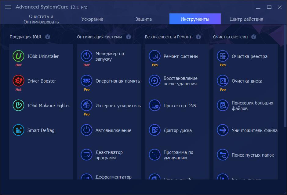Advanced SystemCare Pro лицензионный ключ