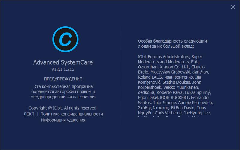 Advanced SystemCare Pro 12 лицензионный ключ