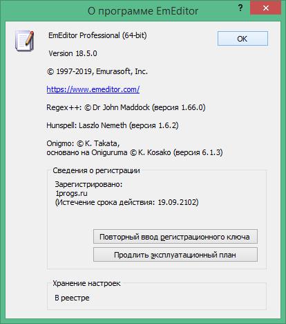 EmEditor русская версия