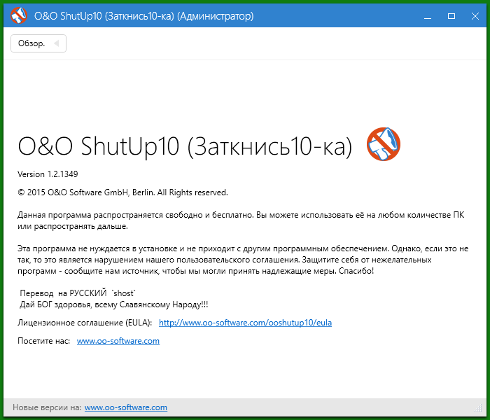 O&O ShutUp10 на русском