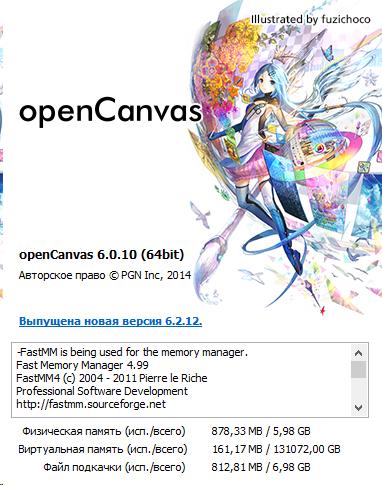 OpenCanvas на русском