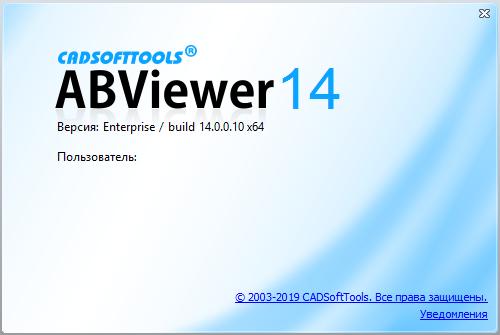 abviewer 14 ключик активации