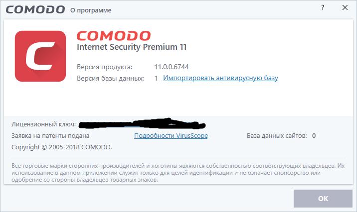 comodo internet security скачать бесплатно русская версия