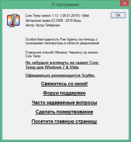 core temp скачать на русском