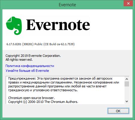 evernote скачать бесплатно русская версия