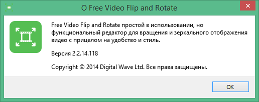 free video flip and rotate скачать