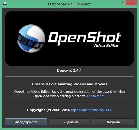 openshot video editor скачать на русском