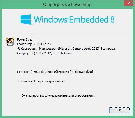 powerstrip скачать на русском для windows 7