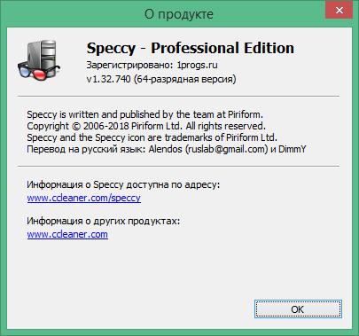 speccy скачать бесплатно русская версия