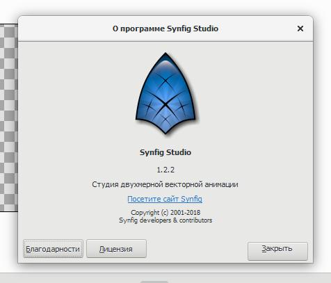 synfig studio скачать бесплатно на русском