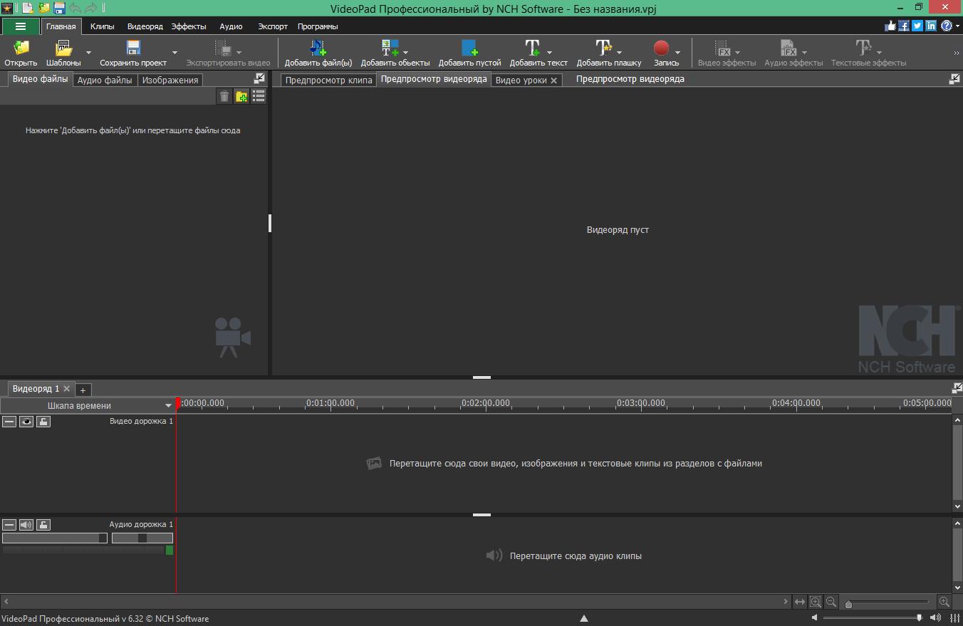videopad video editor на русском скачать бесплатно