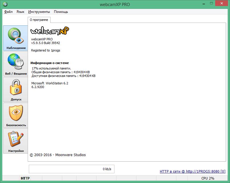 webcamxp скачать бесплатно на русском