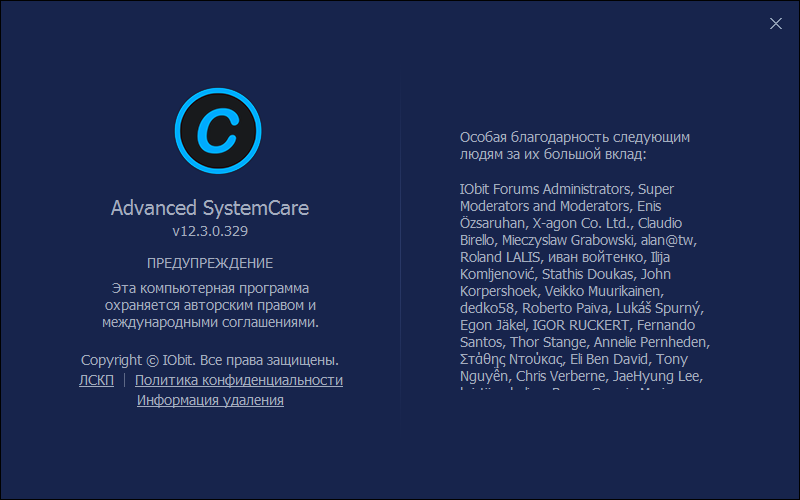 код лицензии для advanced systemcare 12 pro