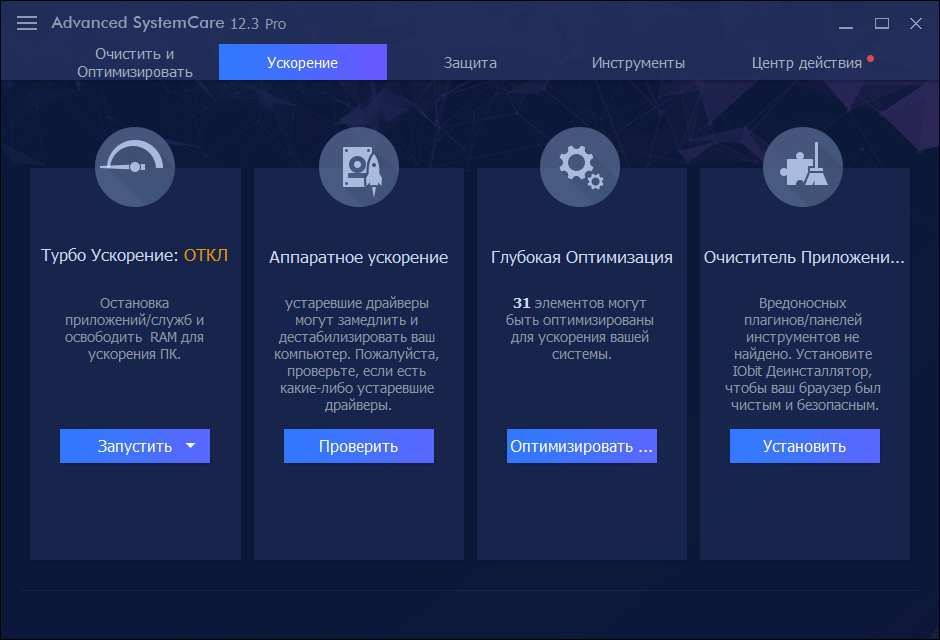 скачать advanced systemcare 12 pro c ключом