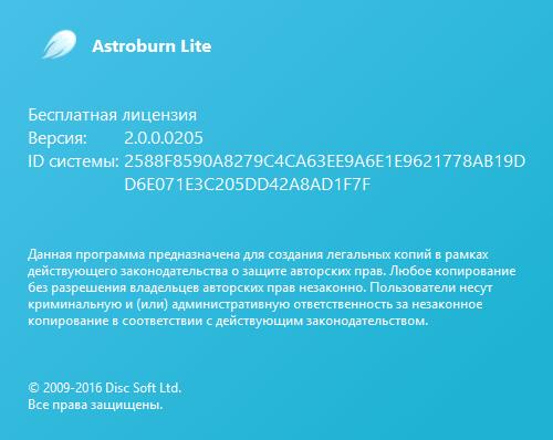 скачать astroburn lite бесплатно на русском языке