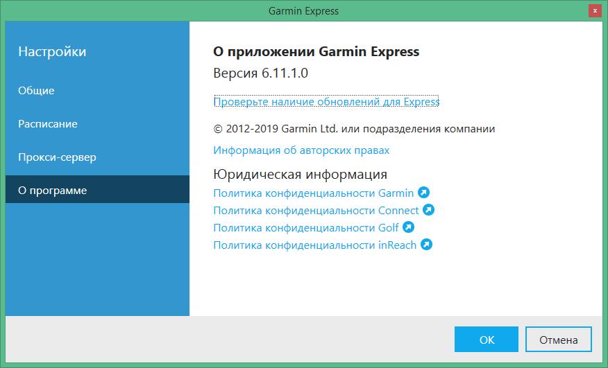 скачать garmin express