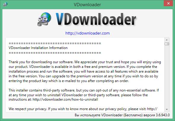 скачать vdownloader бесплатно