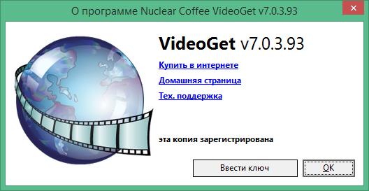 скачивать videoget бесплатно