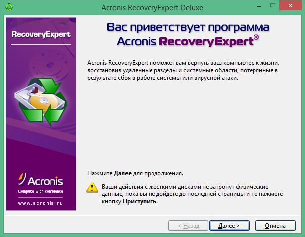 acronis recovery expert скачать бесплатно на русском